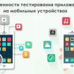 7 ключевых моментов, которые вы должны знать, чтобы стать разработчиком мобильных приложений